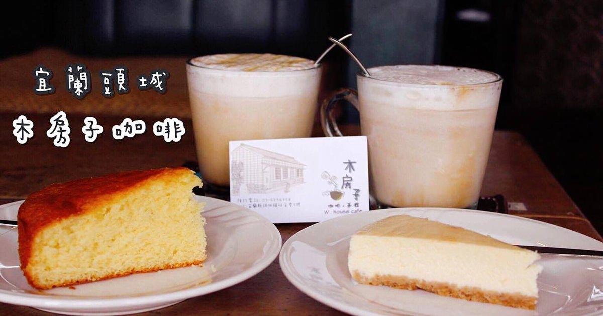 宜蘭頭城美食|『木房子咖啡.茶館』在木造老屋中享受慢活下午茶時光(頭城火車站)