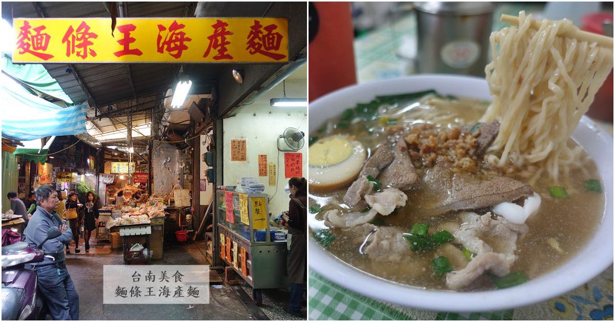 台南美食推薦|『麵條王海產麵』水仙宮市場內只要55元的隱藏版排隊海產麵小吃