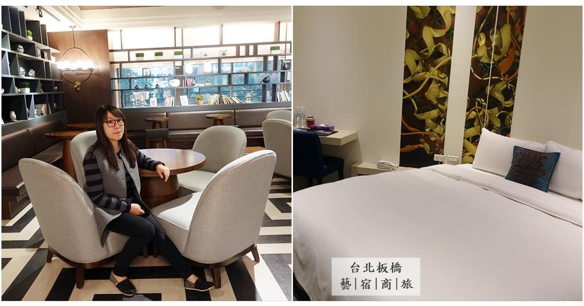 台北板橋住宿|『藝宿商旅』交通便利只要1000初的便宜旅館飯店(府中捷運站旁)