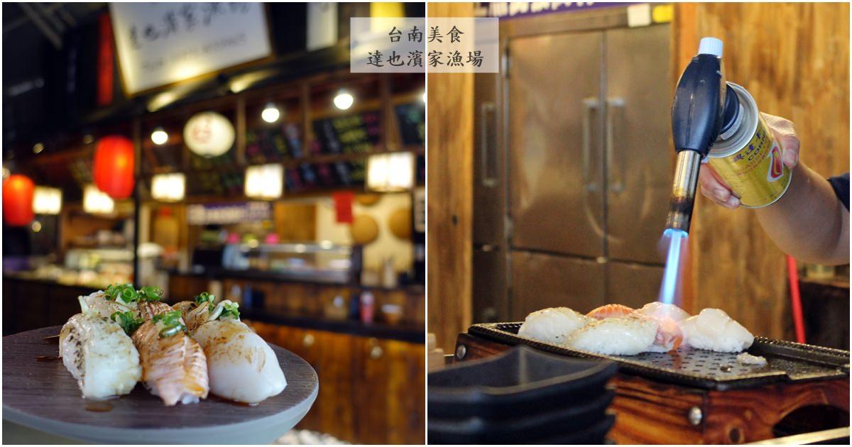台南中西區美食|『達也濱家漁場』水仙宮市場內的日本料理-站著吃生魚片握壽司