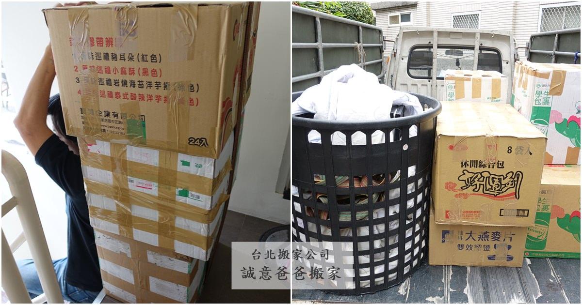 台北搬家|『誠意爸爸搬家』便宜安心的搬家公司-內有其他搬家公司報價價格