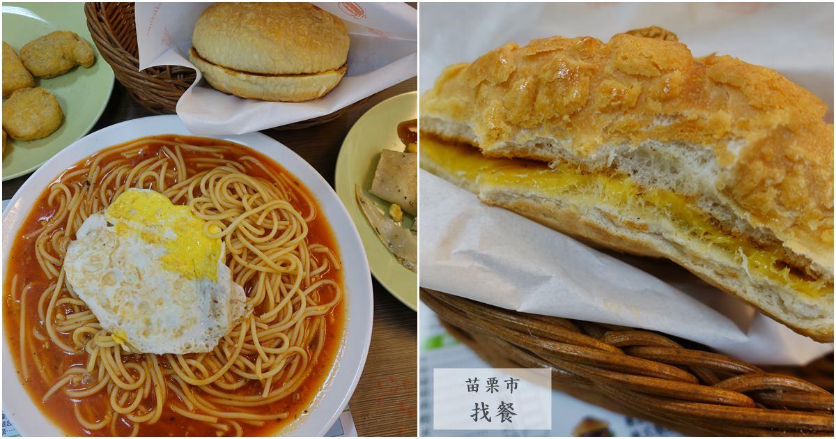 苗栗市美食|『找餐』多樣化早餐店-有冰火菠蘿油/米漢堡/貝果等選擇