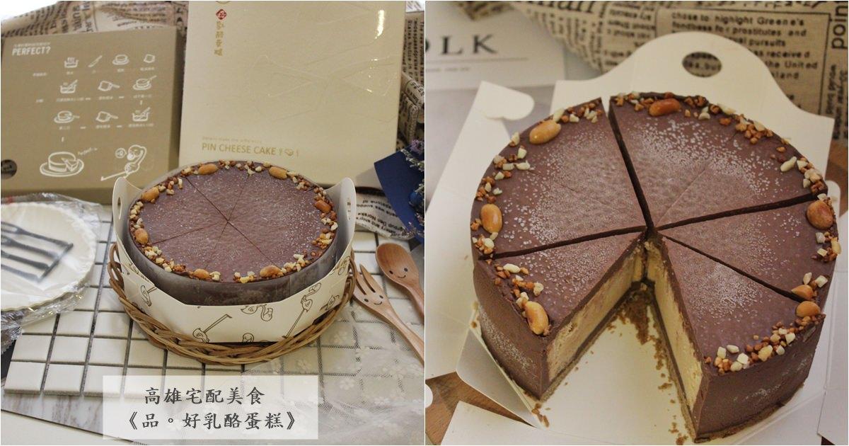 高雄宅配美食|『品。好乳酪蛋糕』濃郁扎實的75%摩卡生巧重乳酪蛋糕(亞洲限定版)