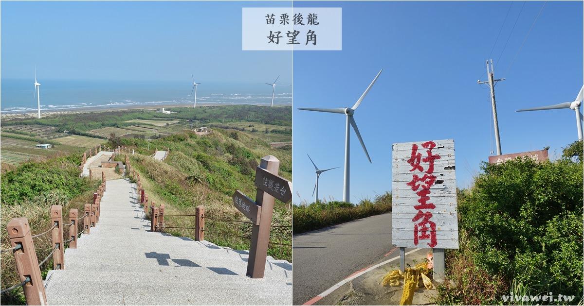 苗栗後龍旅遊景點|『半天寮好望角』Instagram熱門打卡點!遼闊的觀景台和大風車!