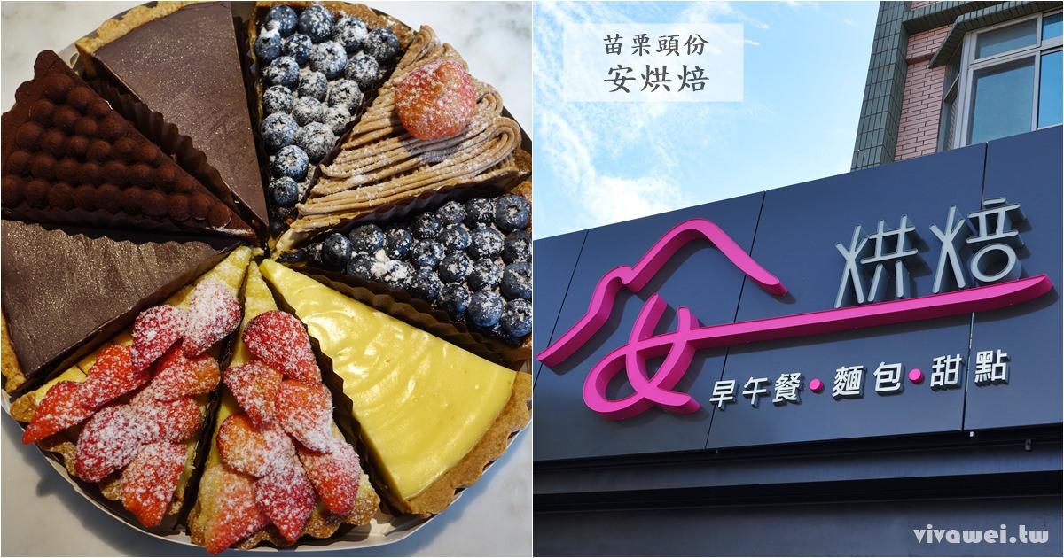 苗栗頭份美食|『安烘焙』好吃的甜派和外帶麵包&販售brunch早午餐的咖啡廳
