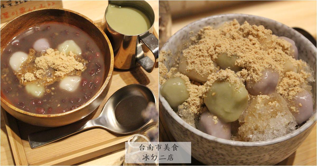 台南美食推薦|『冰ㄉ•かき氷no.2』熱門的甜品小空間-好吃的抹茶紅豆湯圓和特色麵茶冰