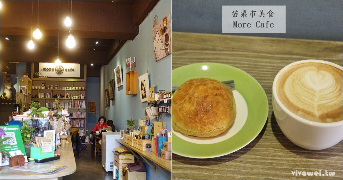 苗栗市美食|『more cafe磨咖啡』2017年3月再訪新增!文青風格下午茶咖啡廳!