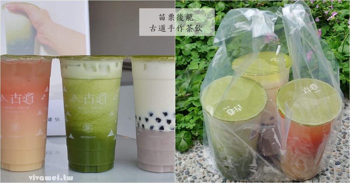 苗栗後龍美食|『古道手作茶飲』有質感的好喝飲料!推薦抹茶拿鐵,芋頭牛奶,葡萄柚多多!
