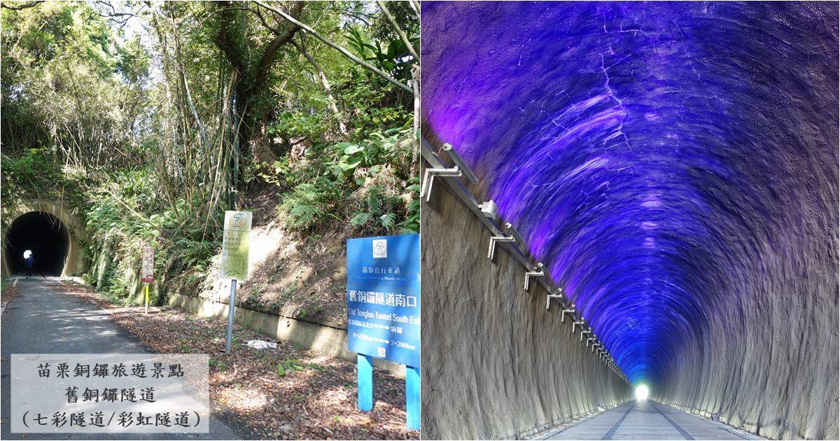 苗栗旅遊景點|『舊銅鑼隧道』2017最新的七彩隧道/彩虹隧道! 苗栗第二隧道及自行車道!