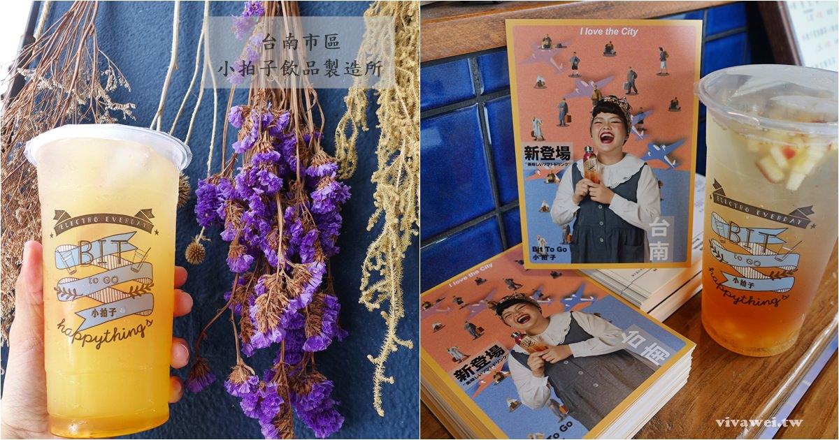 台南中西區美食|『小拍子飲品製造所』乾燥花點綴-好喝又夢幻的漸層氣泡飲料