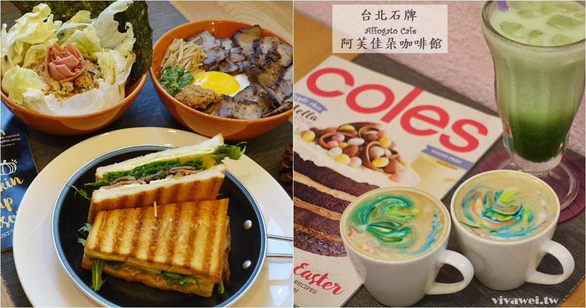台北北投美食 『阿芙佳朵咖啡館Affogato Café 』隱身在水龜伯二樓的溫馨簡餐/咖啡廳/下午茶餐廳(石牌捷運站)