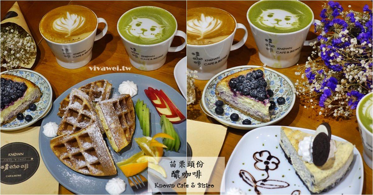 苗栗頭份美食|『醲咖啡Known Cafe & Bistro』手工甜點下午茶咖啡廳-另有咖哩飯/義大利麵等正餐選擇