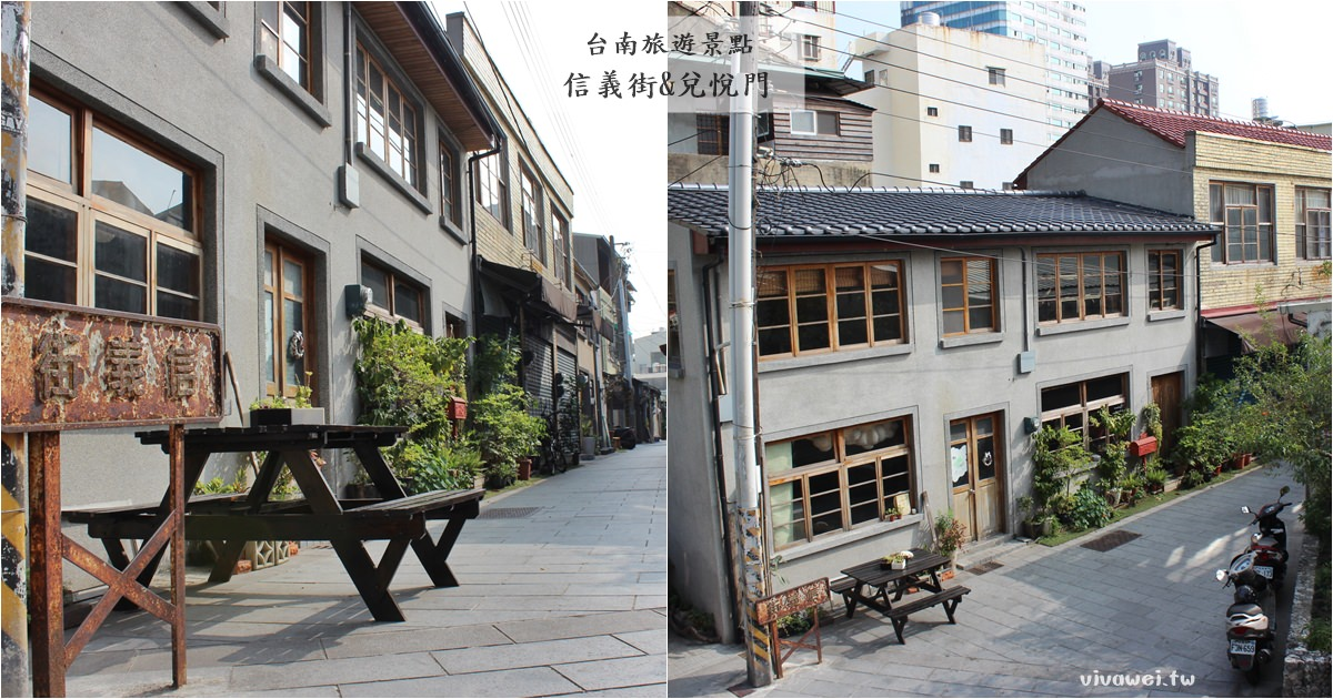 台南旅遊景點推薦|『信義街&兌悅門(二級古蹟)』適合散步外拍的老建築新風貌