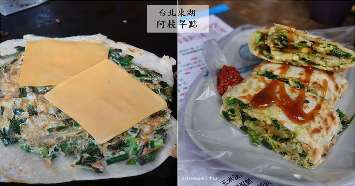 台北內湖美食|『阿枝早點』東湖便宜又好吃的早餐!推薦韭菜起司蛋餅和豆漿吐司!(東湖捷運站)