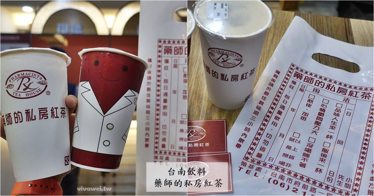 台南中西區美食|『藥師的私房紅茶』特色的掛號點餐櫃台和藥袋提袋-販售紅茶和鮮奶茶!
