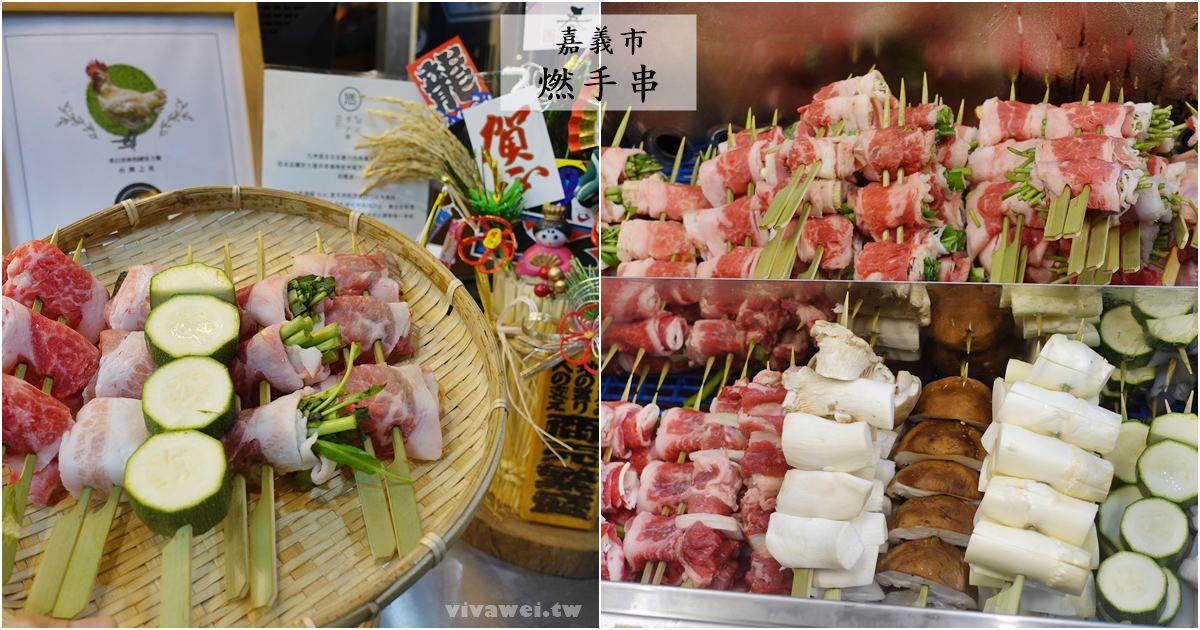 嘉義市東區美食|『燃手串』IG熱門打卡美食-烤肉種類選擇多樣豐富-平價的現烤串燒居酒屋!