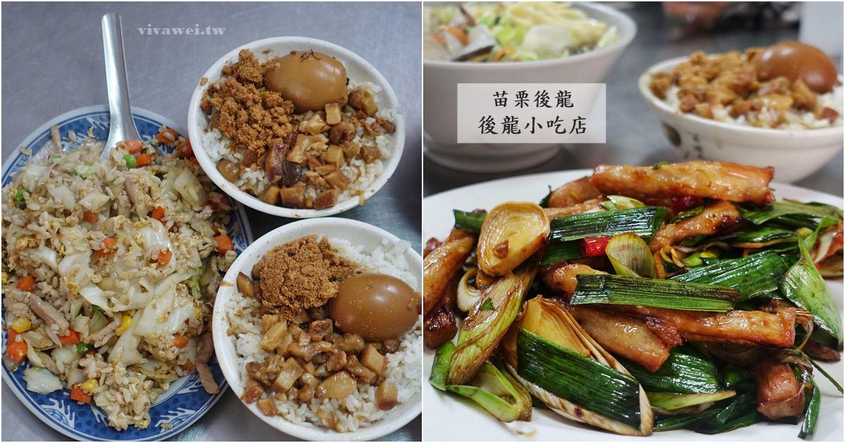 苗栗後龍美食|『後龍小吃店』後龍火車站周邊的熱門小吃-好吃的炒飯/肉燥飯/炒二層肉/炒豬肝!