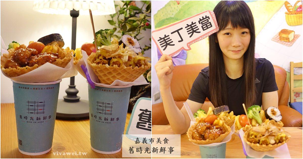 嘉義市西區美食|『舊時光新鮮事』話題性十足的IG熱門打卡餐廳-韓式街頭創意小吃-吃炸物配飲料!