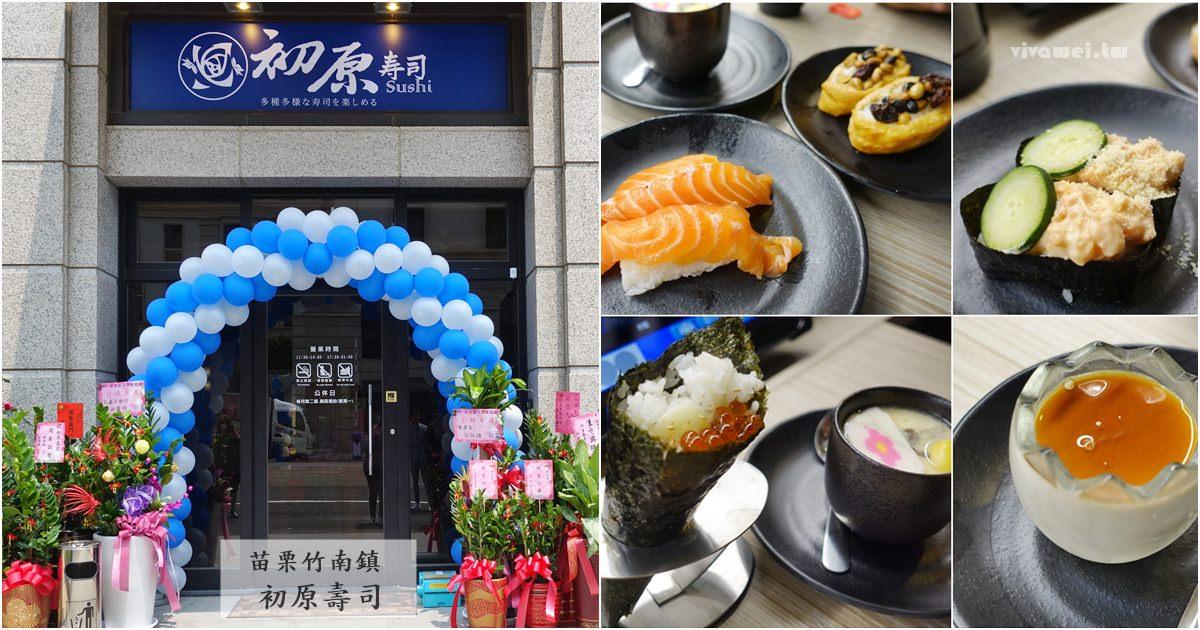 苗栗竹南美食|『初原壽司』桌邊列車送餐-有趣又新鮮的日本料理專賣(文內有完整菜單MENU)