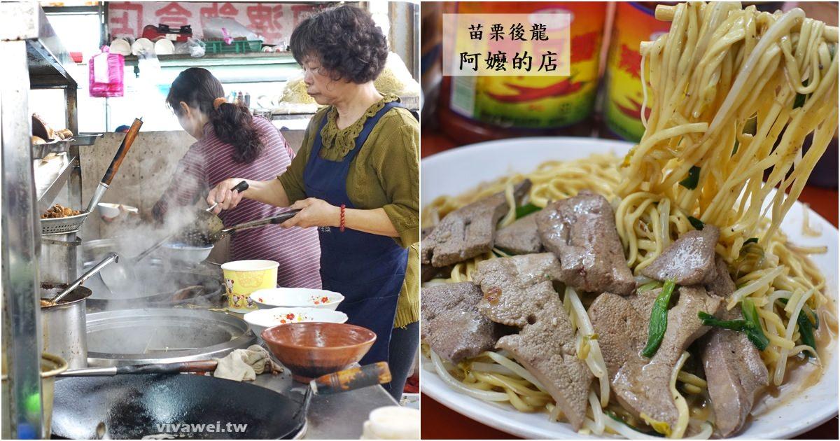 苗栗後龍小吃|『阿嬤的店』後龍第二市場內的什錦麵&自助剝皮辣椒!