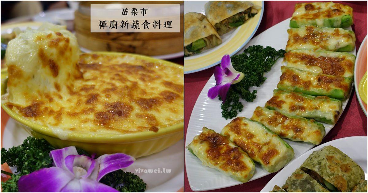 苗栗頭屋美食|『北平禪廚新蔬食料理』結合北平料理概念的創新蔬食料理(素食餐廳)(頭屋交流道)
