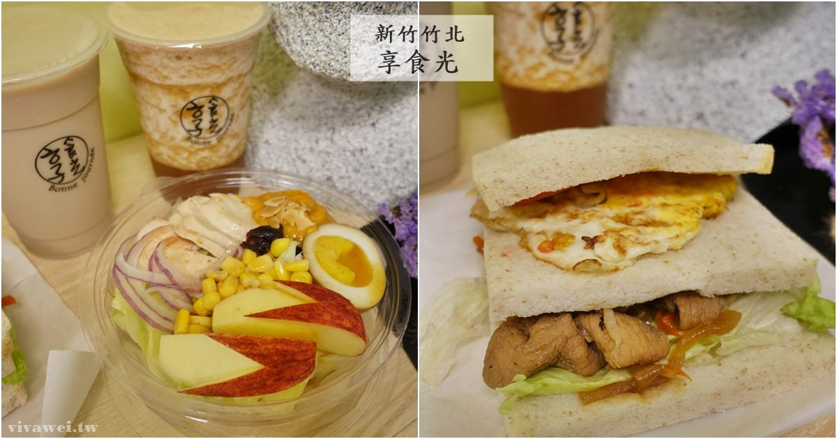 新竹竹北美食|『享食光』手作輕食早餐/早午餐Brunch-悠閒舒適的用餐小空間