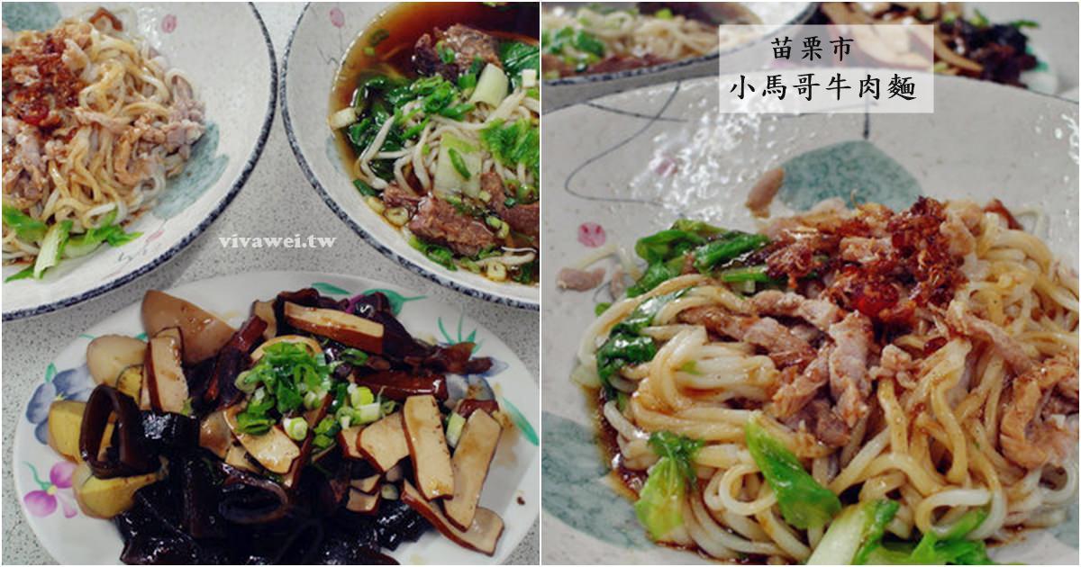 苗栗市美食|『小馬哥牛肉麵』推薦拉麵以及平價的現切小菜(新增2017年菜單)