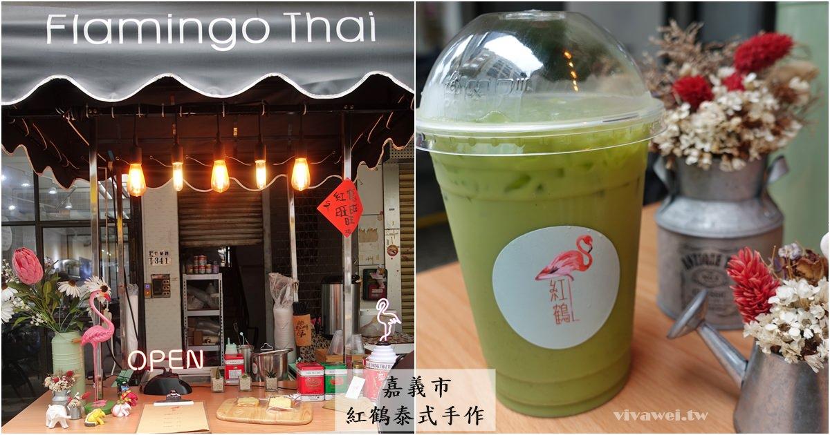 嘉義市美食|『紅鶴泰式手作』Instagram熱門打卡!便宜又好喝的泰式綠奶茶飲料!
