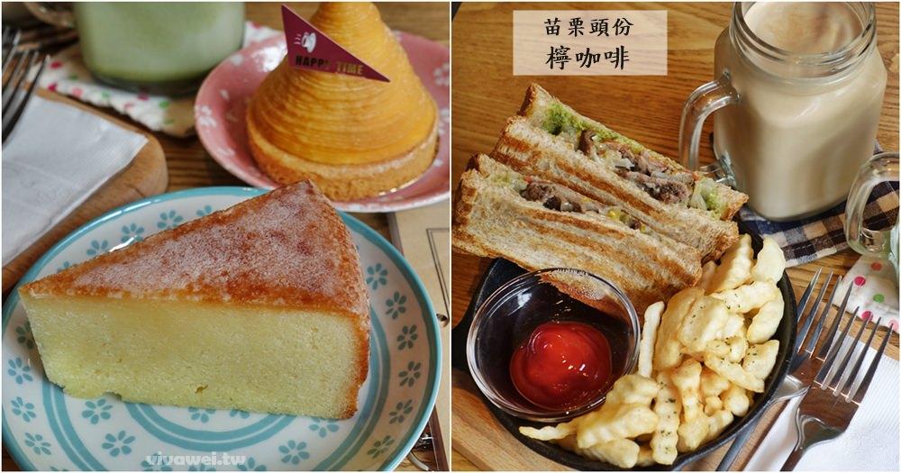 苗栗頭份美食|『檸咖啡』有插座/有WIFI/不限時-Brunch輕食&甜點下午茶咖啡廳