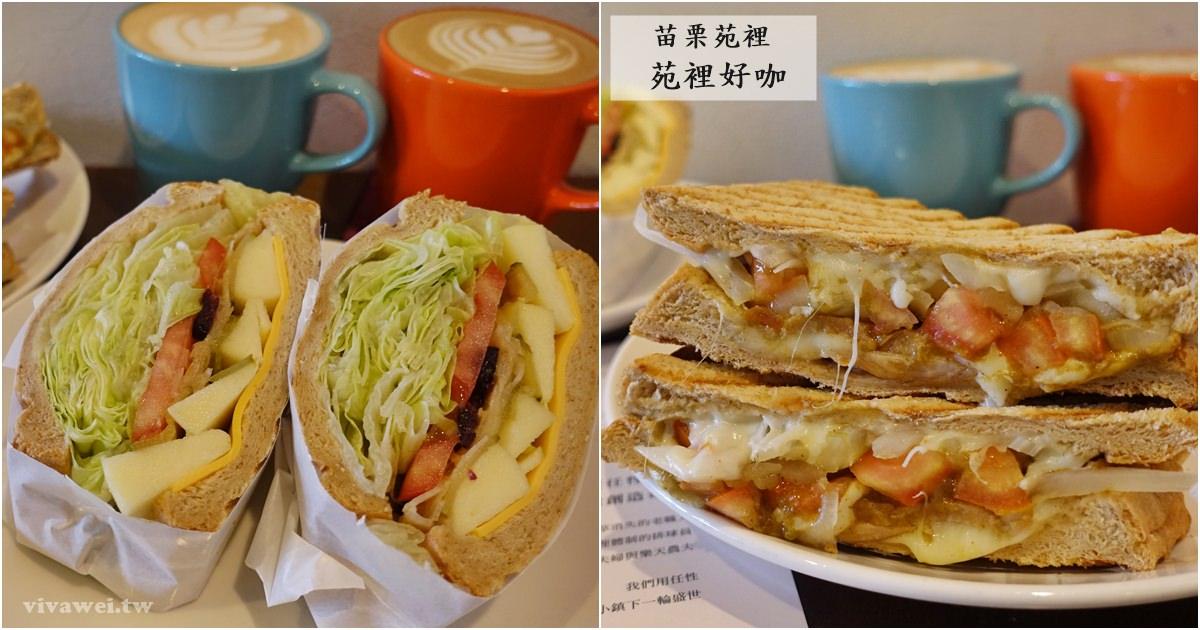 苗栗苑裡美食|『苑裡好咖』販售各式輕食&鬆餅及自家手作麵包的溫馨在地咖啡廳