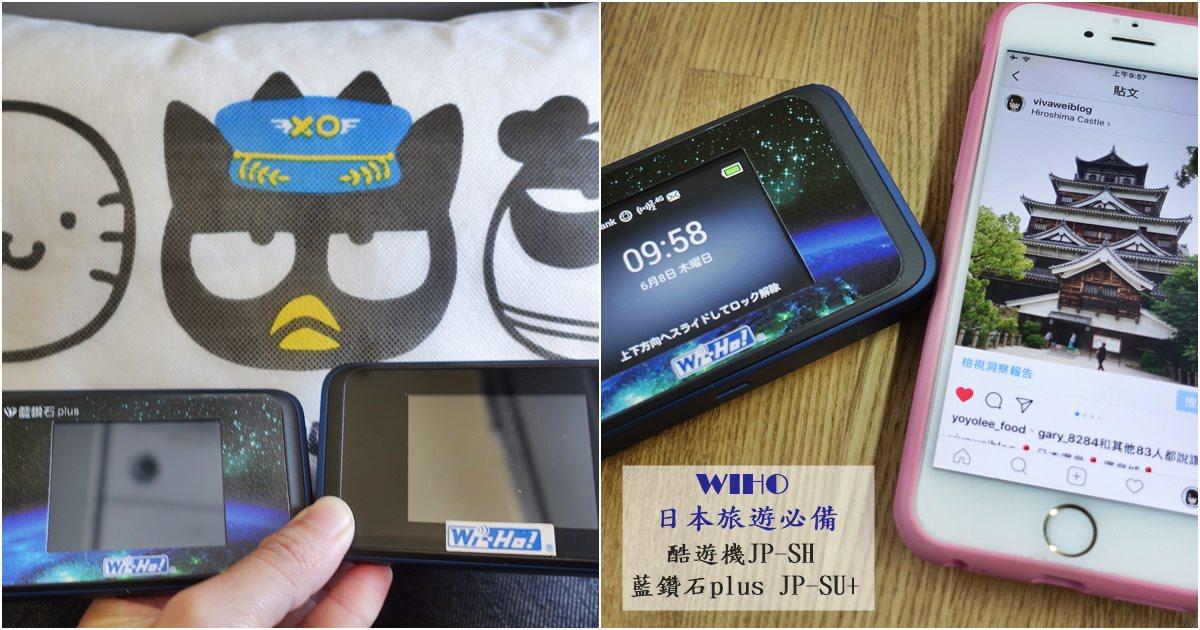 日本自助旅行必備WIFI網路|『WIHO藍鑽石Plus&酷遊機』-遊九州及廣島各景點-上網暢行無阻(讀者九折優惠)