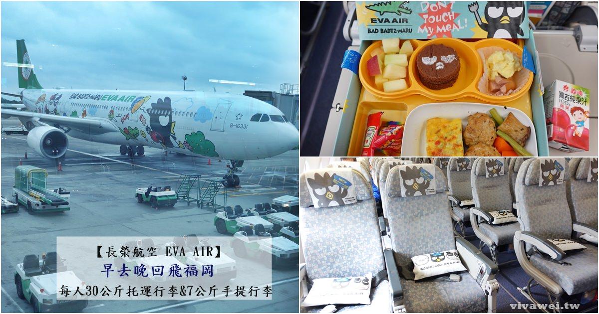 『長榮航空EVA AIR』桃園飛福岡的早去晚回班機(內含福岡機場重要提醒)(去程BR106、回程BR1105)