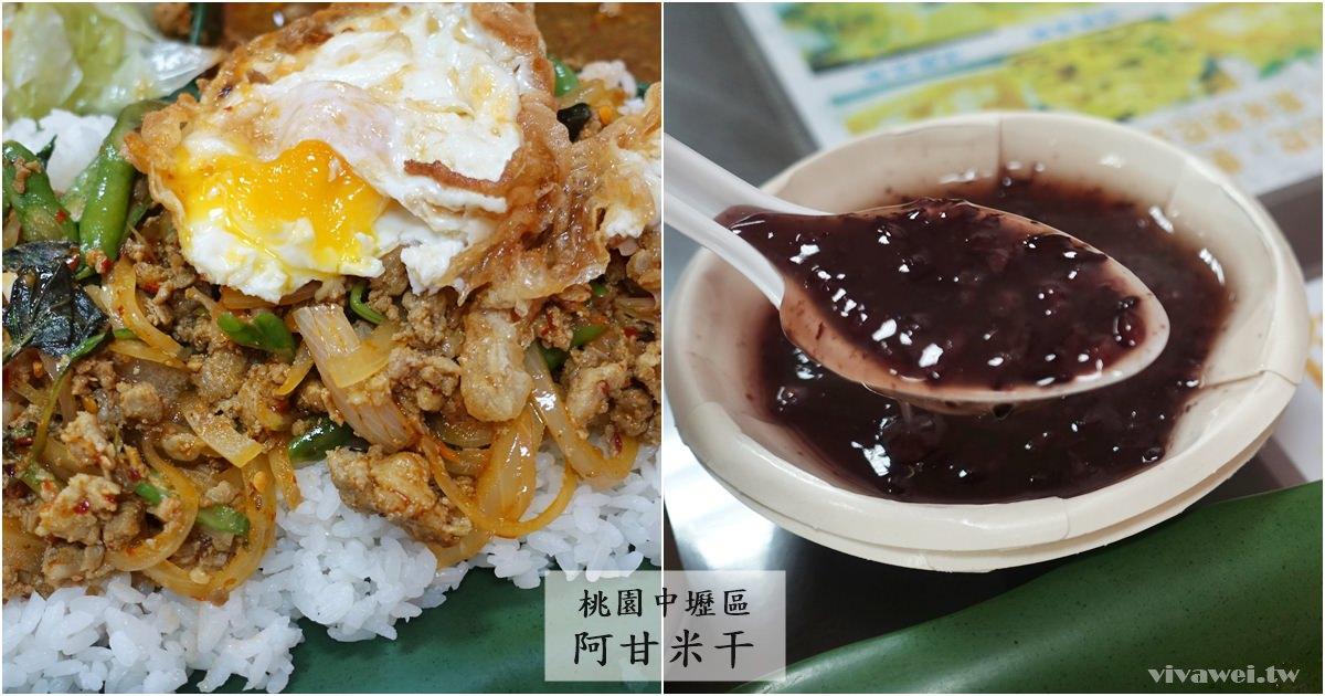 桃園中壢美食|『阿甘米干』中原大學周邊-內用有好吃的紅豆紫米粥免費吃到飽!