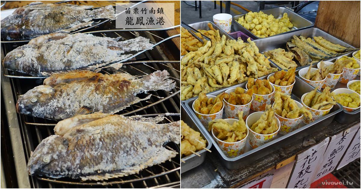 苗栗竹南旅遊景點|『龍鳳漁港』適合散步踏青還有攤販小吃的假日魚市!