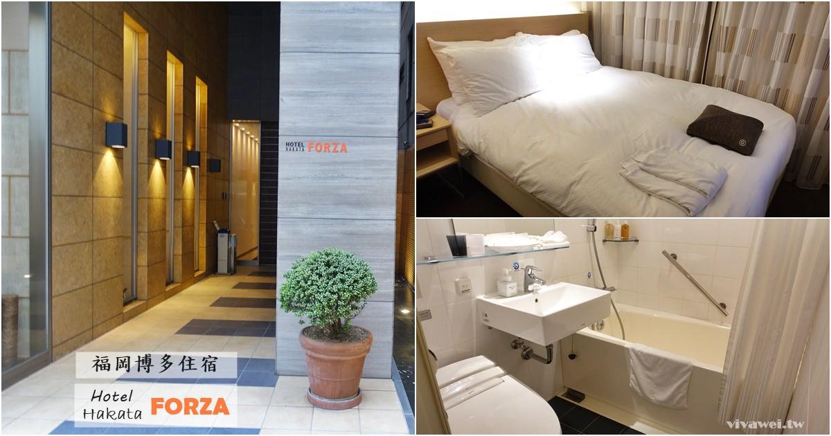 日本福岡住宿推薦|『Hotel Forza Hakata』近博多車站筑紫口的超便利飯店(可代收包裹/可寄放行李/可代叫計程車)