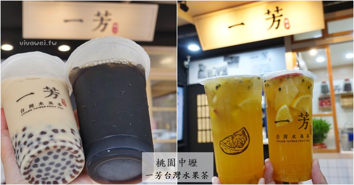 桃園中壢美食|『一芳台灣水果茶(中壢中央店)』好喝又好拍的文青風格新鮮水果茶!