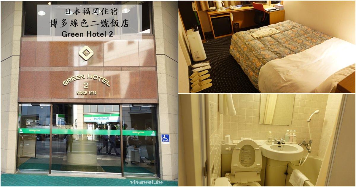 日本福岡住宿|『博多綠色二號飯店 Hakata Green Hotel 2』近博多車站的平價飯店選擇!