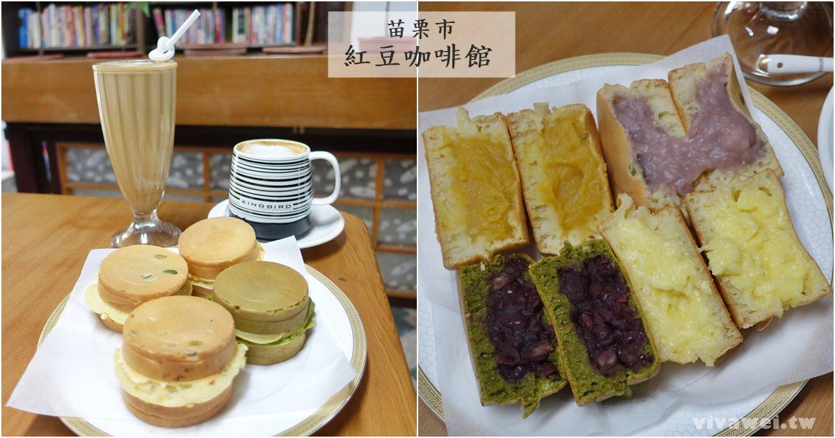 苗栗市美食|『紅豆咖啡館』老書局的新面貌-在叢書中吃紅豆餅配咖啡!
