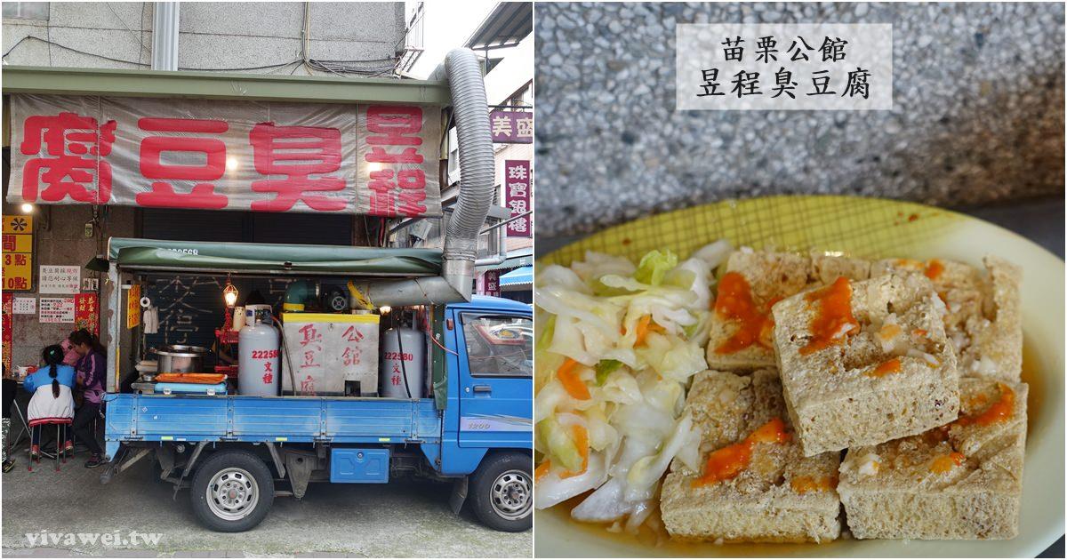 苗栗公館美食|『昱程臭豆腐』超推薦的臭豆腐餐車-賣著好吃的脆皮港式臭豆腐&四神湯!