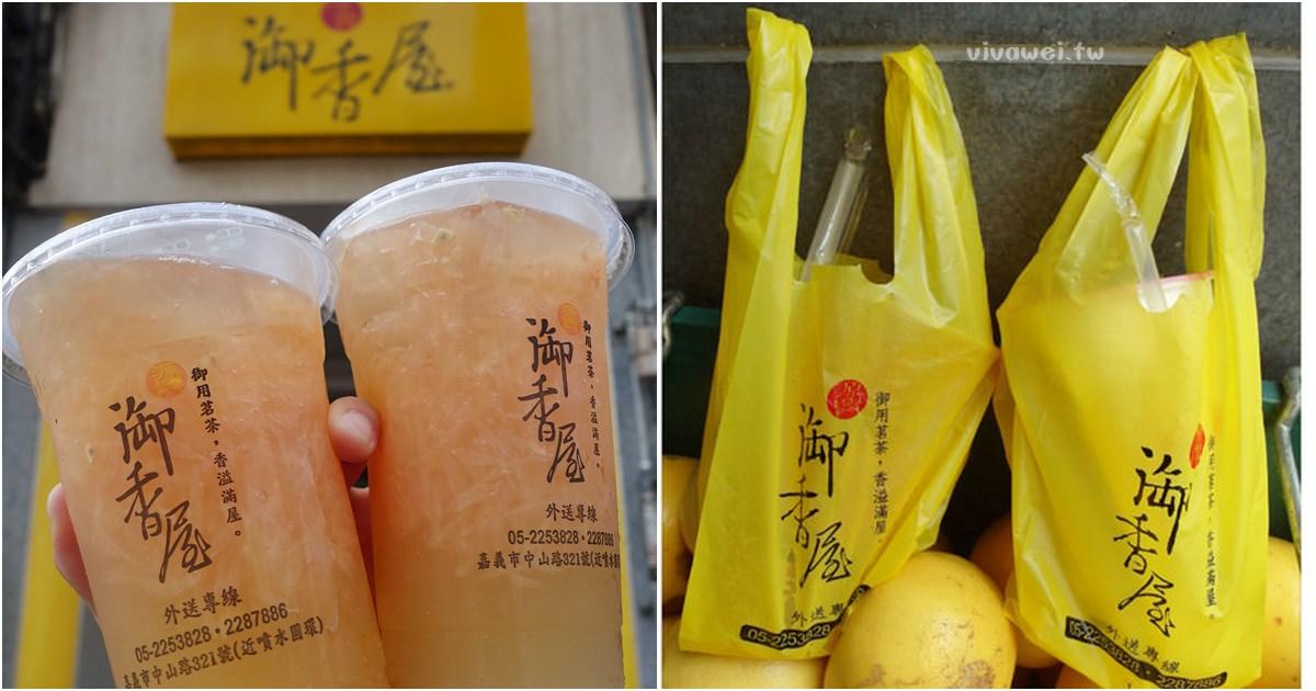 嘉義市美食|『源興御香屋』超夯的排隊飲料專賣店-必買必喝的新鮮葡萄柚飲品!
