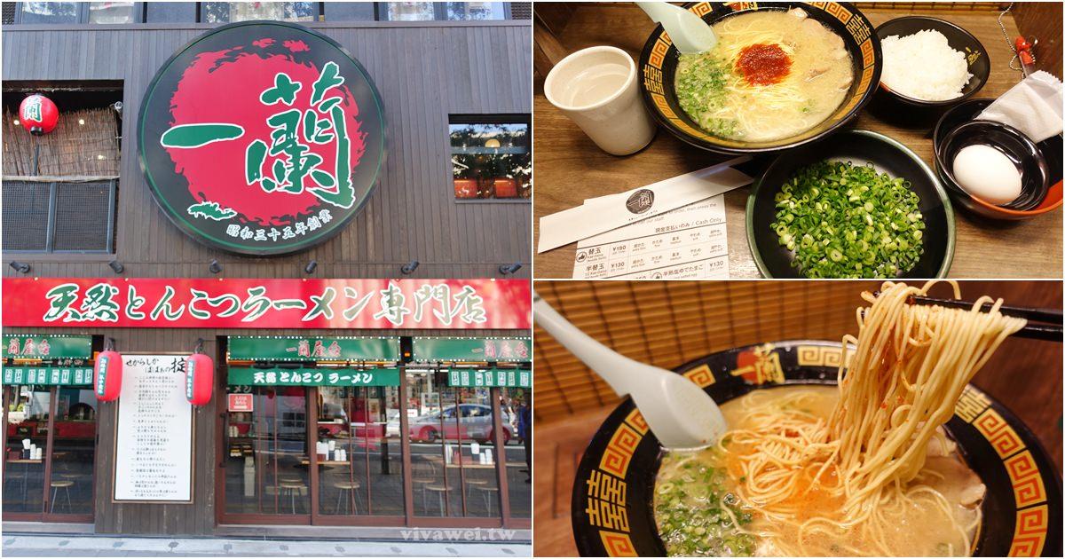 日本福岡美食|『一蘭拉麵總本店』中洲川端站的必吃經典款!另有獨家的屋台用餐區!