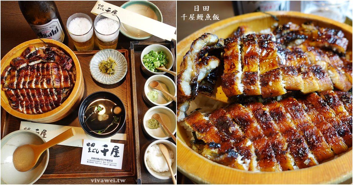 九州日田美食|『千屋鰻魚飯/日田まぶし千屋』鰻魚三吃!超級美味的必吃鰻魚飯!