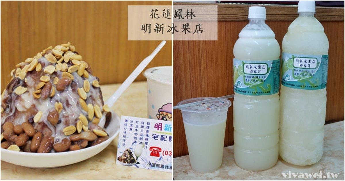 花蓮鳳林美食 『明新冰菓店』 熱門冰品老店!檸檬汁搭配特色的三豆冰(2017再訪新增)