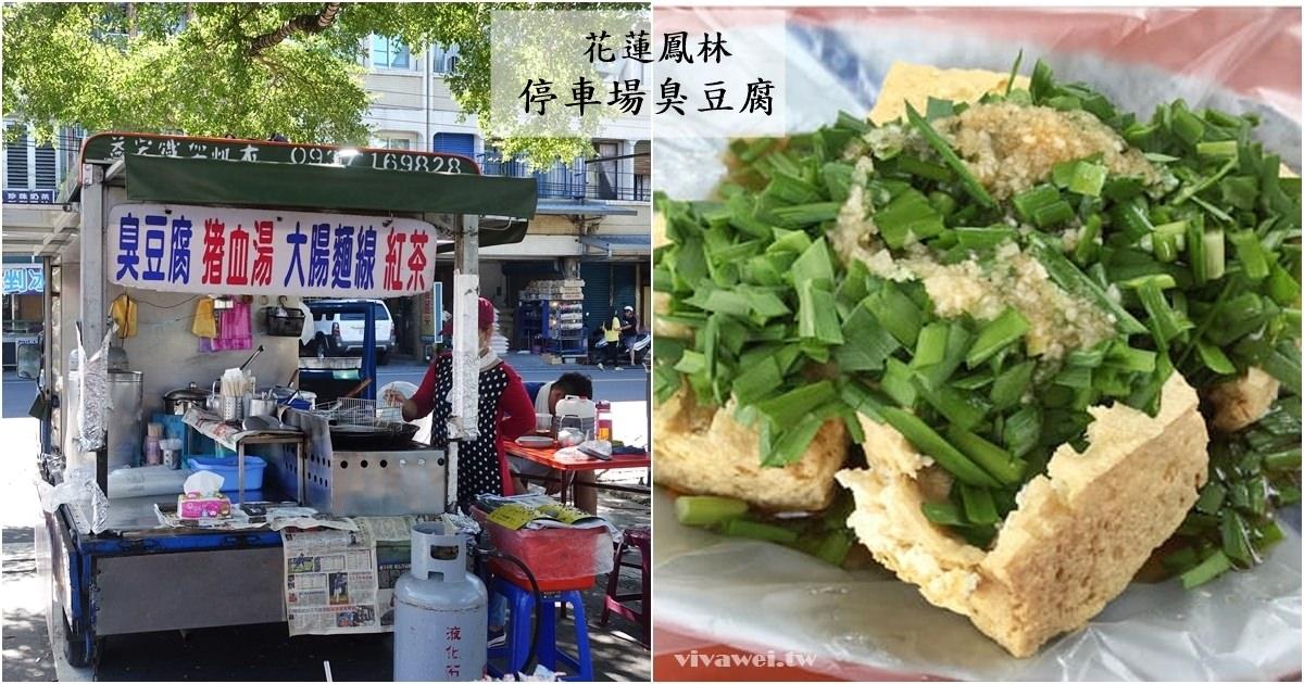 花蓮鳳林美食 『鳳林(惠鈺)停車場臭豆腐』在地人推薦小吃-特色的韭菜臭豆腐