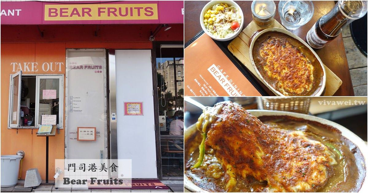 九州福岡美食|『Bear Fruits』門司港的熱門排隊店-重口味的門司燒咖哩專賣(ベアーフルーツ)