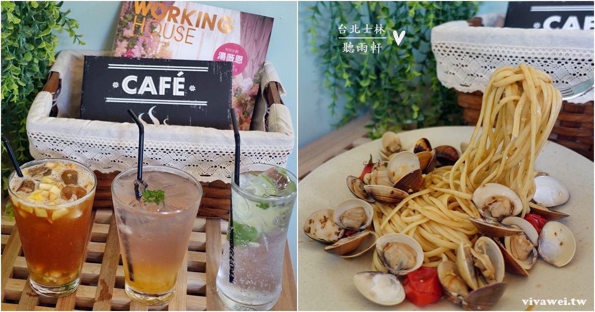 台北士林美食|『聽雨軒 Living Forest』森林食堂-這裡有悠閒舒適的包廂和戶外用餐區!
