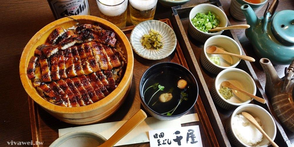 千屋鰻魚飯