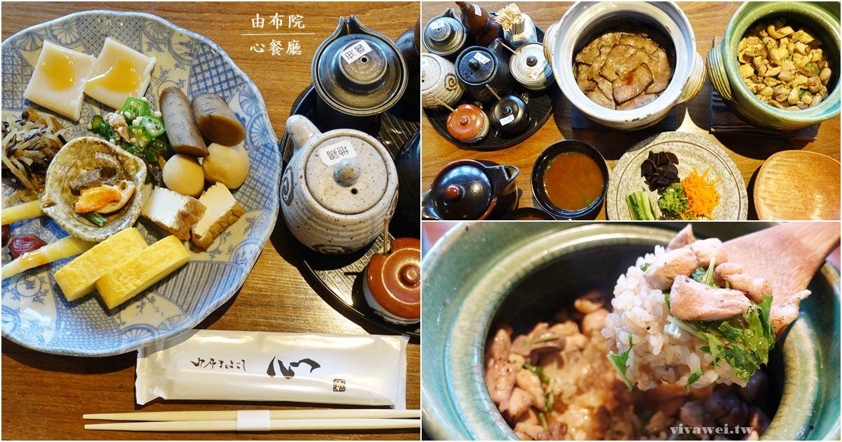 日本九州美食|『由布まぶし心餐廳』由布院車站的熱門豐後牛及地雞飯專賣!