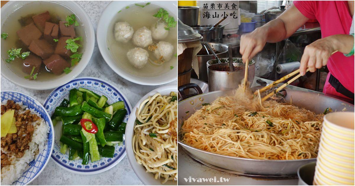 苗栗市美食|『海山小吃』玉清宮旁的平價客家早點小吃(糯米飯/炒麵/豬血湯)