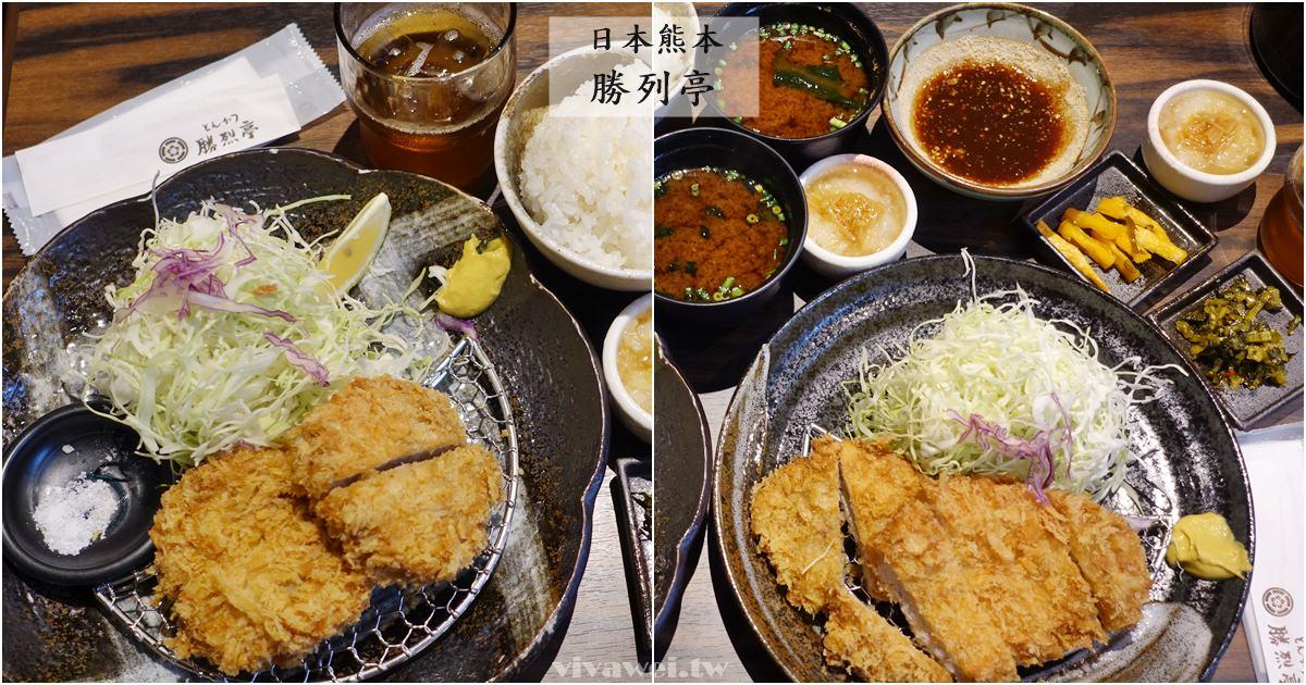 日本熊本美食|『勝烈亭』酥脆好吃的豬排飯-推薦平日限定的超值商業午餐!